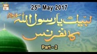 Labbaik Ya Rasool Allah Conference – 25th May 2017 – Part 2