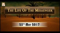 Life of Massenger – Topic – Migration Of Prophet