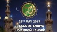Naimat e Iftar (Live from Lhr) – Segment – Qasas ul Anbiya – 30th May 2017 – Ary Qtv