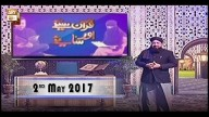 Quran suniye Aur Sunaiye – 2nd May 2017