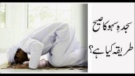 Right Procedure To Perform Sajda e Sahw