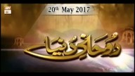 Ruhani Dunya – 20th May 2017