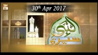 Seerat Un Nabi – Topic – Qasas Kay Mamlaat