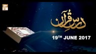 DARS E QURAN – 19th June 2017