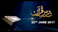 DARS E QURAN – 25th June 2017