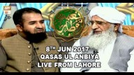 Naimat e Iftar (Live from Lhr) – Segment – Qasas ul Anbiya – 8th Jun 2017