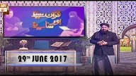 Quran suniye Aur Sunaiye – 29th June 2017