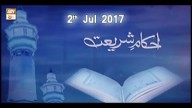 Ahkam e Shariat – 2nd Jul 2017