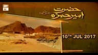 Hazrat Ameer Hamza – 10th Jul 2017