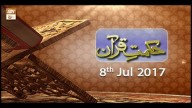 Hikmat-e- Quran – 8th Jul 2017
