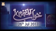 Khuwab Kya Kehtey Hain – 26th Jul 2017