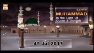 Muhammad In The Light Of Quran And Sunnah – Topic – Birth Of Prophet S.A.W.W
