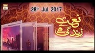 Naat Zindagi Hai – 28th Jul 2017