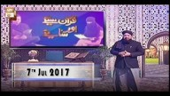 Quran suniye Aur Sunaiye – 7th Jul 2017