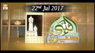 Seerat Un Nabi – Topic – Be Namazi Ka Anjam