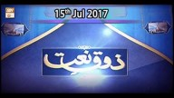 Zauq-e-Naat – 15th Jul 2017