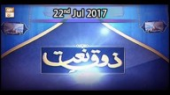 Zauq-e-Naat – 22nd Jul 2017