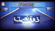 Zauq-e-Naat – 8th Jul 2017