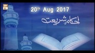 Ahkam e Shariat – 20th August 2017