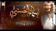 Asma ul husna – 7th Aug 2017