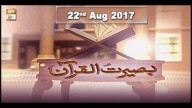 Baseerat-Ul-Quran – 22nd August 2017