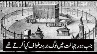 Dor e Jahalat Main Log Barhana Tawaf Kiya Karte The
