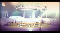 Gulha e Naat – 30th July 2017
