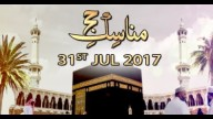 MANASIK-E-HAJJ – 31st July 2017
