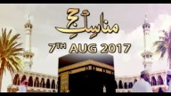 MANASIK-E-HAJJ – 7th August 2017