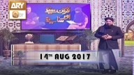 Quran suniye Aur Sunaiye – 14th August 2017