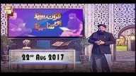 Quran suniye Aur Sunaiye – 22nd August 2017
