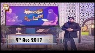 Quran suniye Aur Sunaiye – 9th August 2017