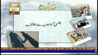 Rehnuma-e-Hujjaj – 12th August 2017