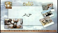 Rehnuma-e-Hujjaj – 16th August 2017