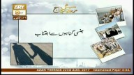 Rehnuma-e-Hujjaj – 22nd August 2017