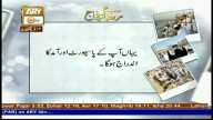 Rehnuma-e-Hujjaj – 4th August 2017