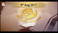 Roshni Sab Kay Liye – 9th August 2017
