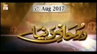 Ruhani Dunya – 5th August 2017