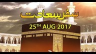 Safar-e-Sa'adat – 25th August 2017