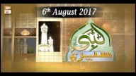 Seerat Un Nabi – Topic – Sakraat-Ul-Mout