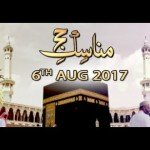 MANASIK-E-HAJJ – 6th August 2017