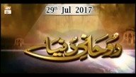 Ruhani Dunya – 29th July 2017