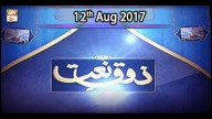 Zauq-e-Naat – 12th Jul 2017