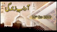 Adab e zindagi – Topic – Akhlaqiaat