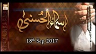 Asma ul husna – 18th September 2017