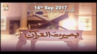 Baseerat-Ul-Quran – 14th September 2017