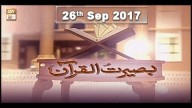 Baseerat-Ul-Quran – 26th September 2017