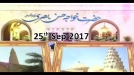 H.KHUWAJA HASSAN BASRI (R.A) – 25th September 2017