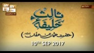 KHALIFA-e-SALIS – 10th September 2017