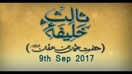 KHALIFA-E-SALIS – 9th September 2017